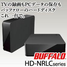 バッファロー HD-NRLCシリーズ