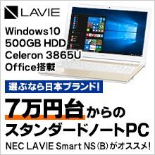 NEC Lavie Smart NS(B)