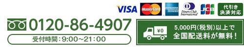 各種クレジッとカード対応・代引き決済対応 5000円(税別)以上で全国配送料が無料!