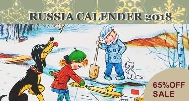 ロシアカレンダー