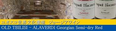 ジョージア(グルジア)ワイン 2本セット アラヴェルジ 【Alaverdi】(赤・白)