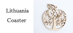 リトアニア製コースター