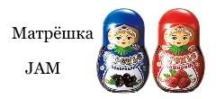 ロシア土産 マトリョーシカジャム