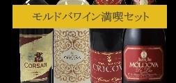 モルドバワイン モルドバワイン 4本セット