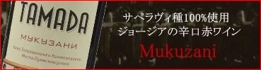 ジョージア(グルジア)ワイン ムクザニ【Mukuzani】(赤ワイン・辛口)750ml