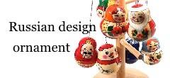 ロシアデザイン オーナメント