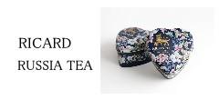 ロシア紅茶 リチャード