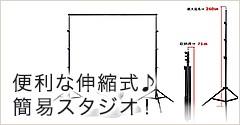 便利な伸縮式♪簡易スタジオ!