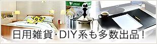 日用雑貨・DIY系も多数出品!