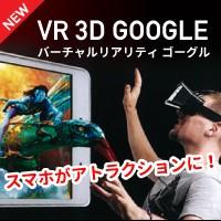 VR GOGGLE スマホ