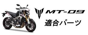 MT-09適合パーツ特集