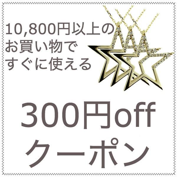 ■10,800円(税込)のお買い物で、すぐに使える300円オフクーポン♪