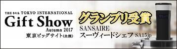サンセイアスーヴィードシェフSA15jpギフトショー2017コンテストグランプリ受賞