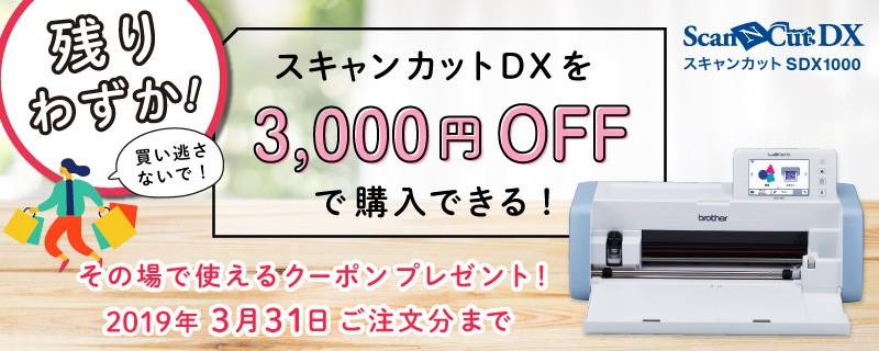 ブラザー社製小型カッティングマシン スキャンカットDX SDX1000
