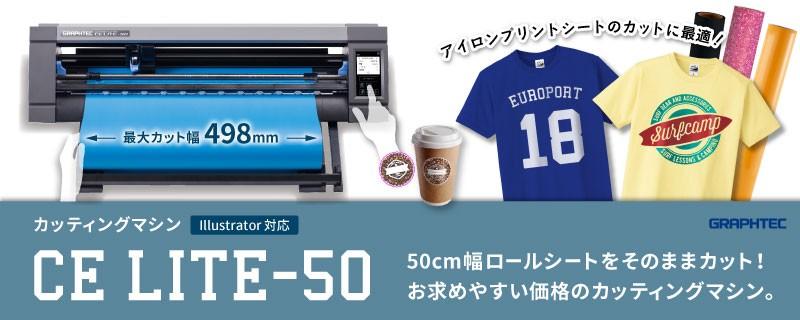 グラフテック社製小型カッティングマシン CE LITE-50