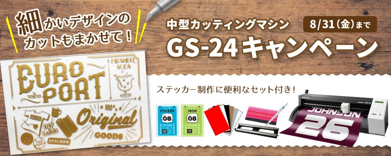 カッティングプロッターGS-24セットキャンペーン