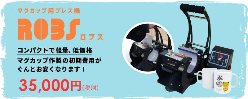 マグカップ用プレス機 ROBS(ロブス)