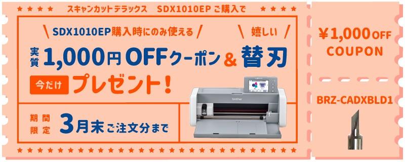 スキャンカットDX SDX1010EPのお得なキャンペーン