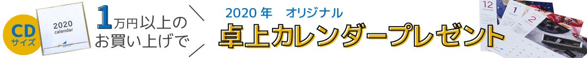 1万円以上お買い上げでカレンダープレゼント
