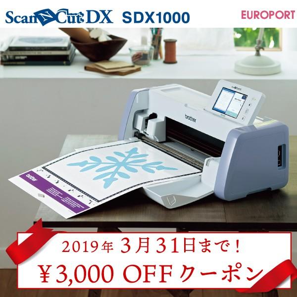 【期間限定!】スキャンカットDX SDX1000ご購入で3,000円OFFクーポンプレゼント!