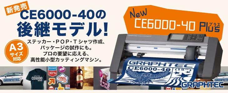 小型カッティングマシン ce6000-40シリーズ