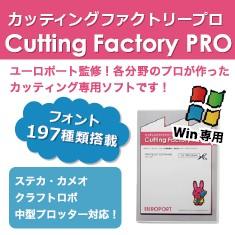 カッティングファクトリープロ ユーロポート監修!各分野のプロが作ったカッティング専用ソフトです!フォント197種類搭載 ステカ・カメオ・中型プロッター対応!(Win専用)