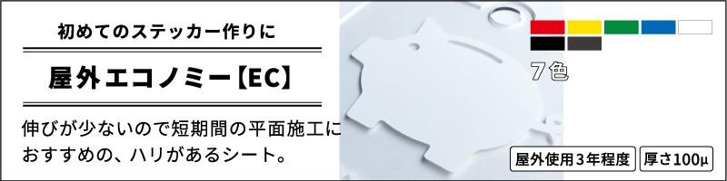 中期用【EC】