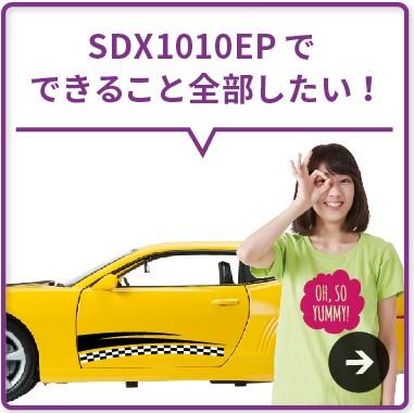 スキャンカットでできること全部したい!スキャンカットSDX1010EPコンプリートパック商品ページはこちら