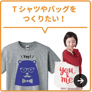 Tシャツやバッグをつくりたい!スキャンカットSDX1010EPアイロンシートパック商品ページはこちら