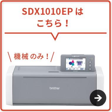 スキャンカットSDX1010EP単体商品ページはこちら