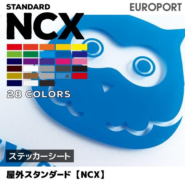 NCXイメージ