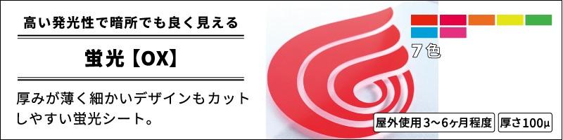 蛍光【OX】