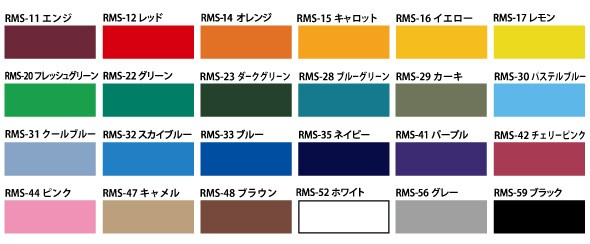RMSカラー一覧