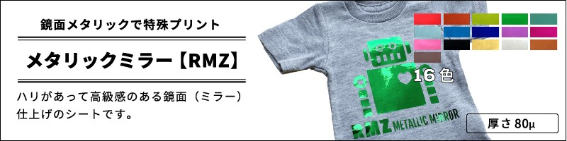 メタリックミラー【RMZ】