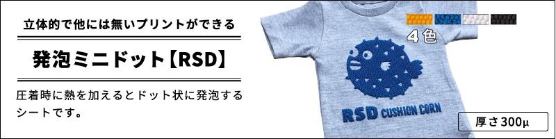 発泡ミニドット【RSD】