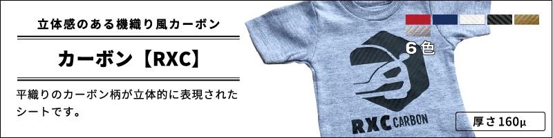 カーボン【RXC】