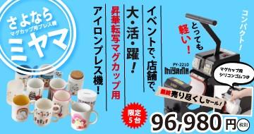 さよならミヤマ マグカップ用プレス機 イベントで、店舗で、大活躍!昇華転写マグカップ用アイロンプレス機!最終売り尽くしセール!限定5台96,980円(税別)