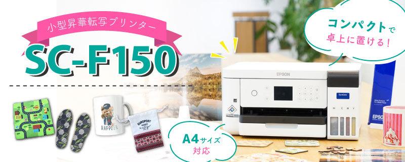 昇華プリンターSC-F150