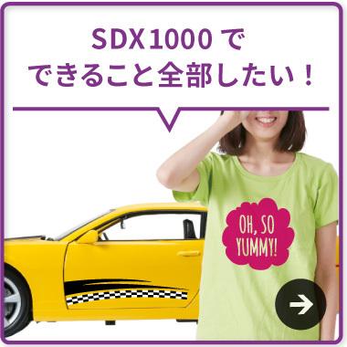 スキャンカットDX コンプリートパック