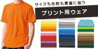 サイズも色数も豊富に揃う プリント用ウェア