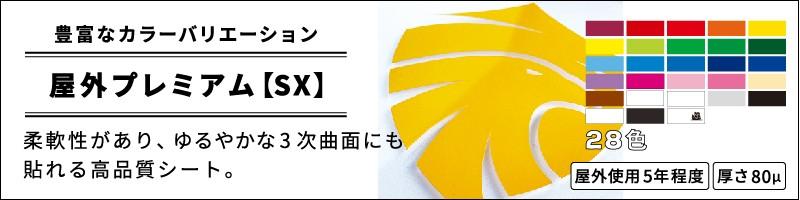 屋外プレミアム【SX】