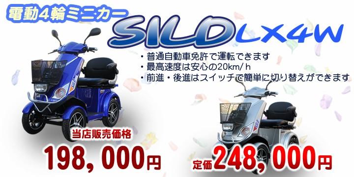 Sildlx4w