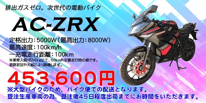 AC-ZRX