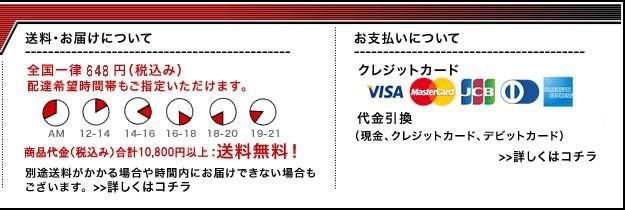 全国一律648円