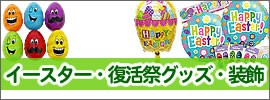イースター・復活祭イベントグッズ・装飾