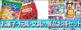 お菓子・玩具・文具の景品お得セット