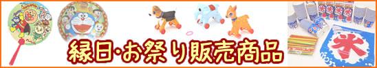 縁日・お祭り販売商品・夏景品セット