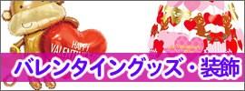 バレンタイングッズ・バレンタイン装飾