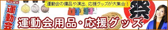 運動会用品・体育祭グッズ
