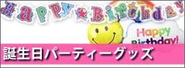 誕生日パーティーグッズ
